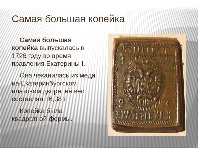 Самая большая копейка Самая большая копейкавыпускалась в 1726 году во время...