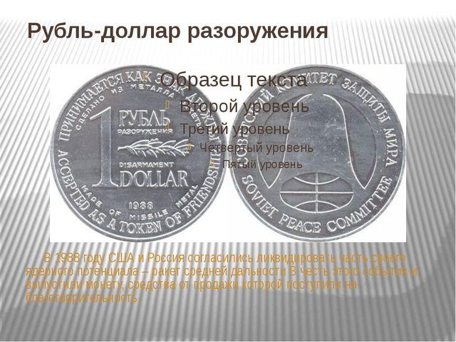 Рубль-доллар разоружения В 1988 году США и Россия согласились ликвидировать ч...