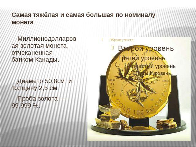 Самая тяжёлая и самая большая пономиналу монета Миллионодолларовая золотая м...