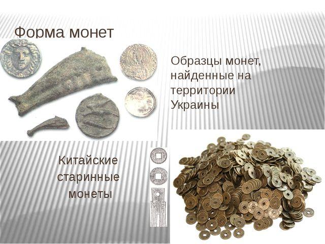 Форма монет Образцы монет, найденные на территории Украины Китайские старинны...