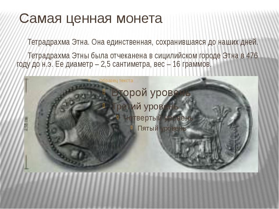 Самая ценная монета Тетрадрахма Этна. Она единственная, сохранившаяся до наши...