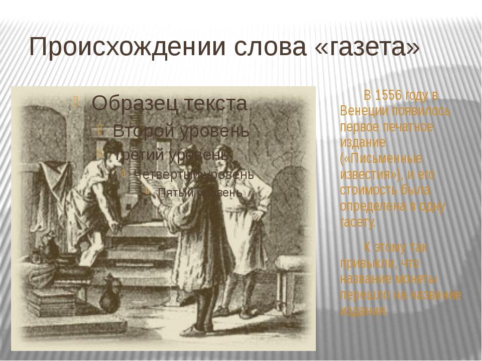 Происхождении слова «газета» В 1556 году в Венеции появилось первое печатное...