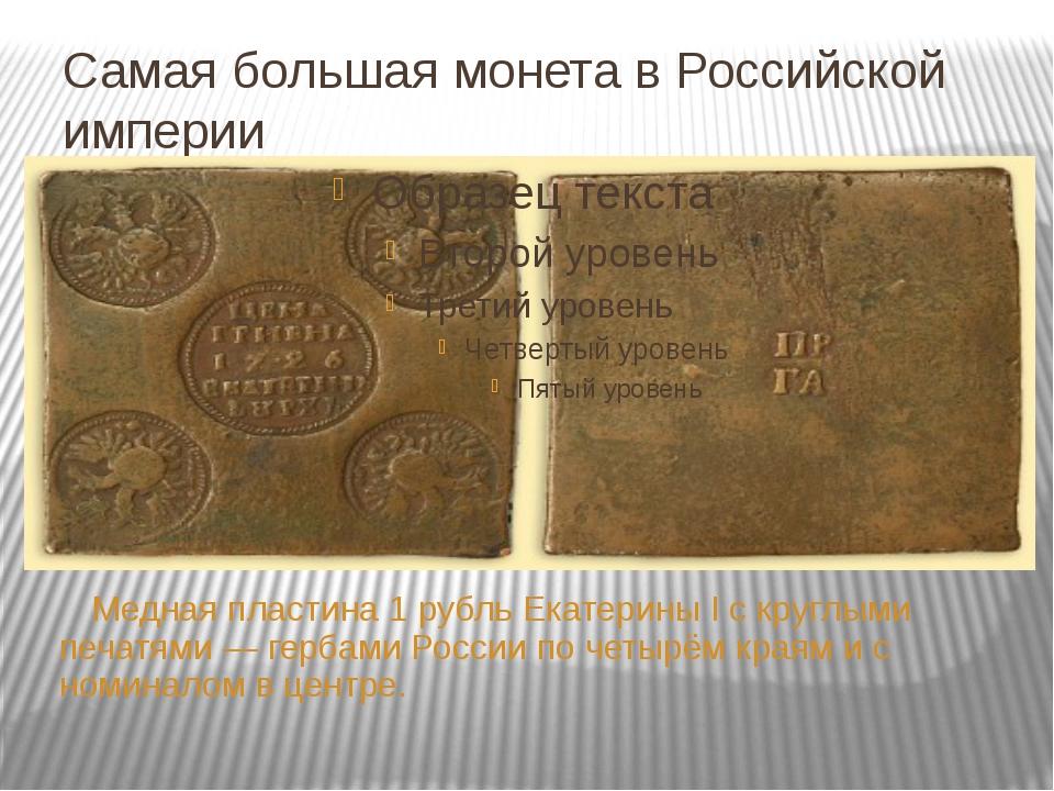 Самая большая монета в Российской империи Медная пластина 1 рубль Екатерины I...