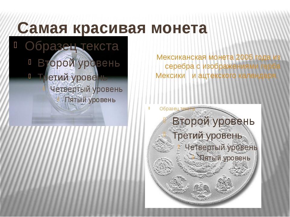Самая красивая монета Мексиканскаямонета2005 годаиз серебра с изображениям...