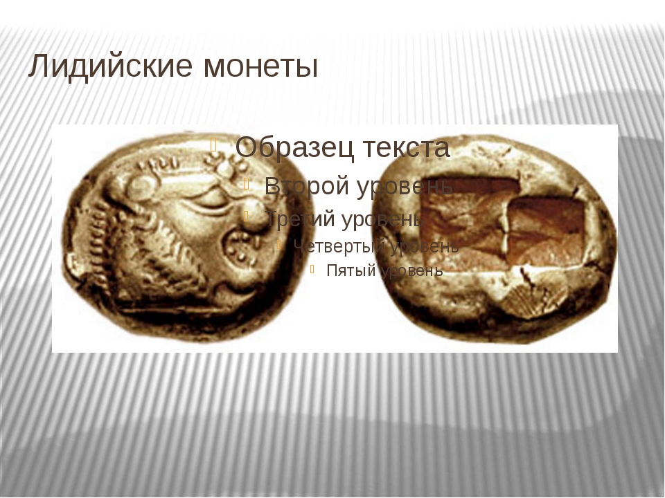 Лидийские монеты