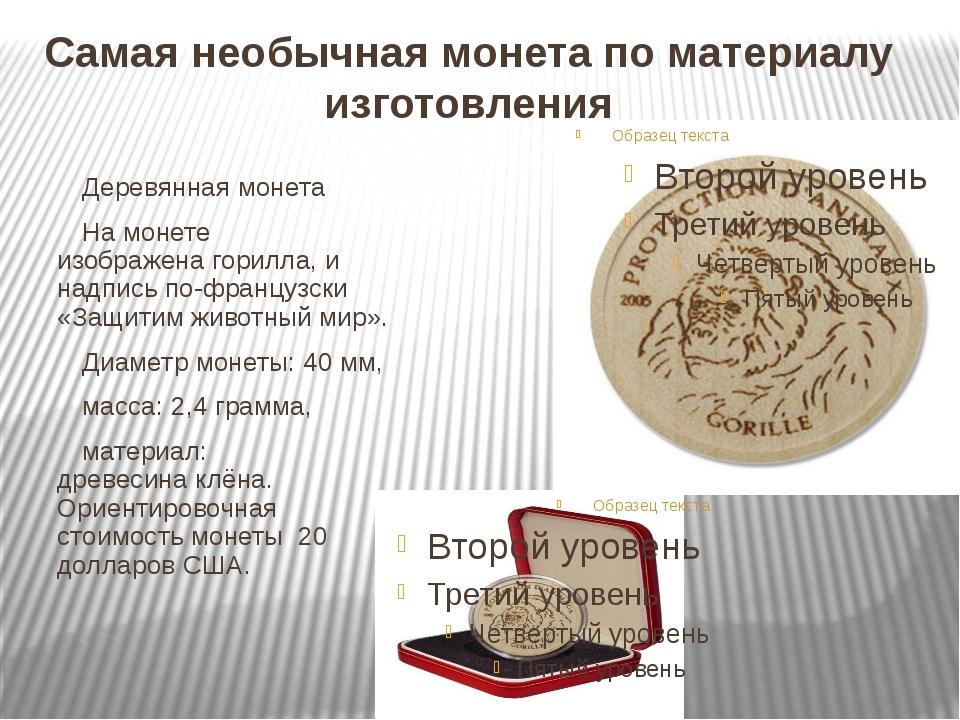 Деревянная монета На монете изображенагорилла, и надпись по-французски «Защ...