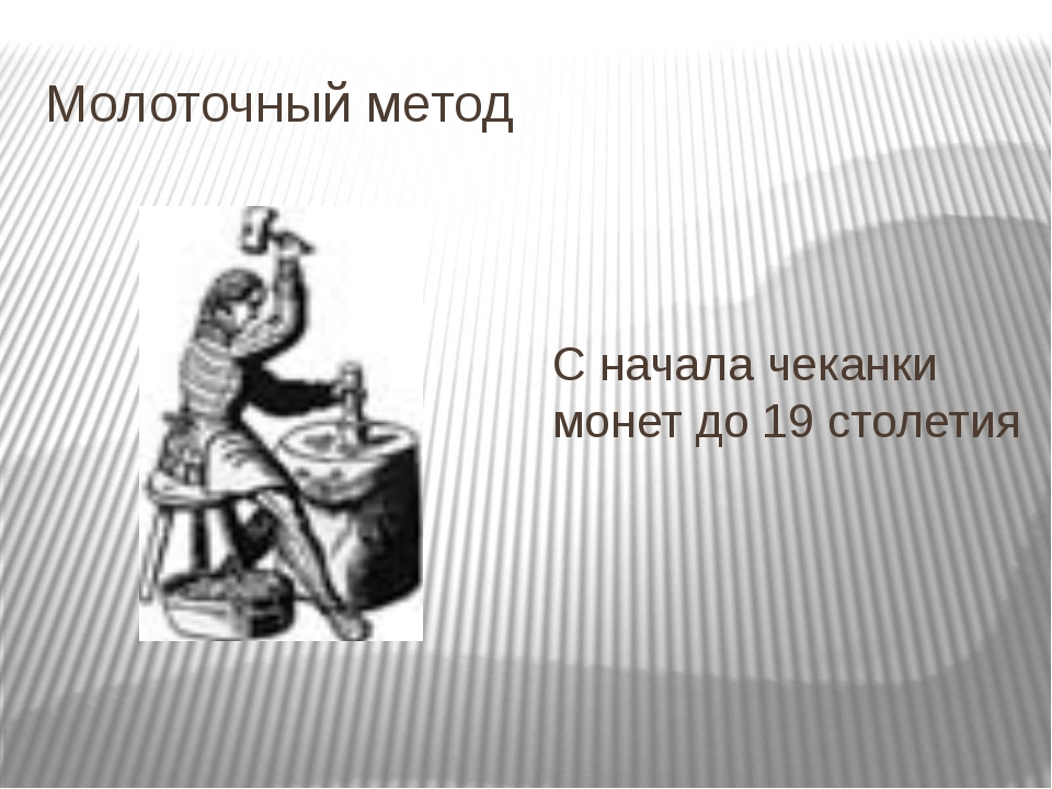 Молоточный метод С начала чеканки монет до 19 столетия