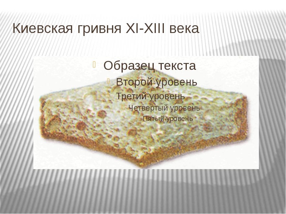 Киевская гривня XI-XIII века