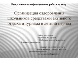 Работу выполнила: студентка 364 группы Шабунина евгения эрлендовна Научный р