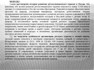 ВЫВОДЫ нами рассмотрена история развития детско-юношеского туризма в России.