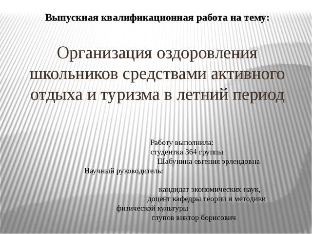 Работу выполнила: студентка 364 группы Шабунина евгения эрлендовна Научный р...