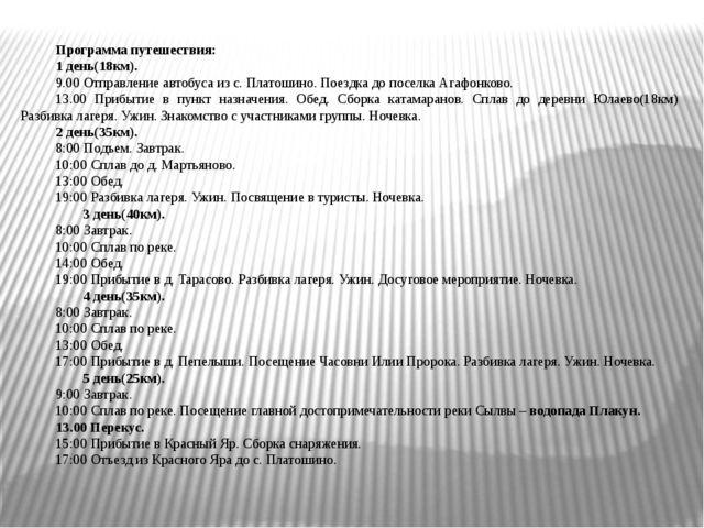 Программа путешествия: 1 день(18км). 9.00 Отправление автобуса из с. Платошин...