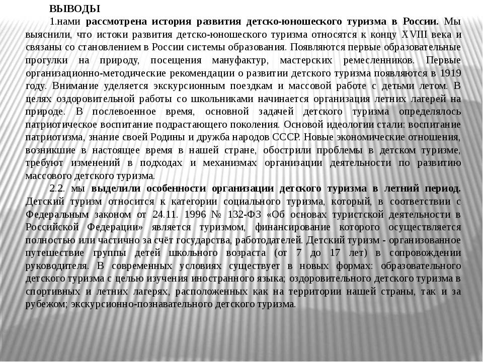 ВЫВОДЫ нами рассмотрена история развития детско-юношеского туризма в России....