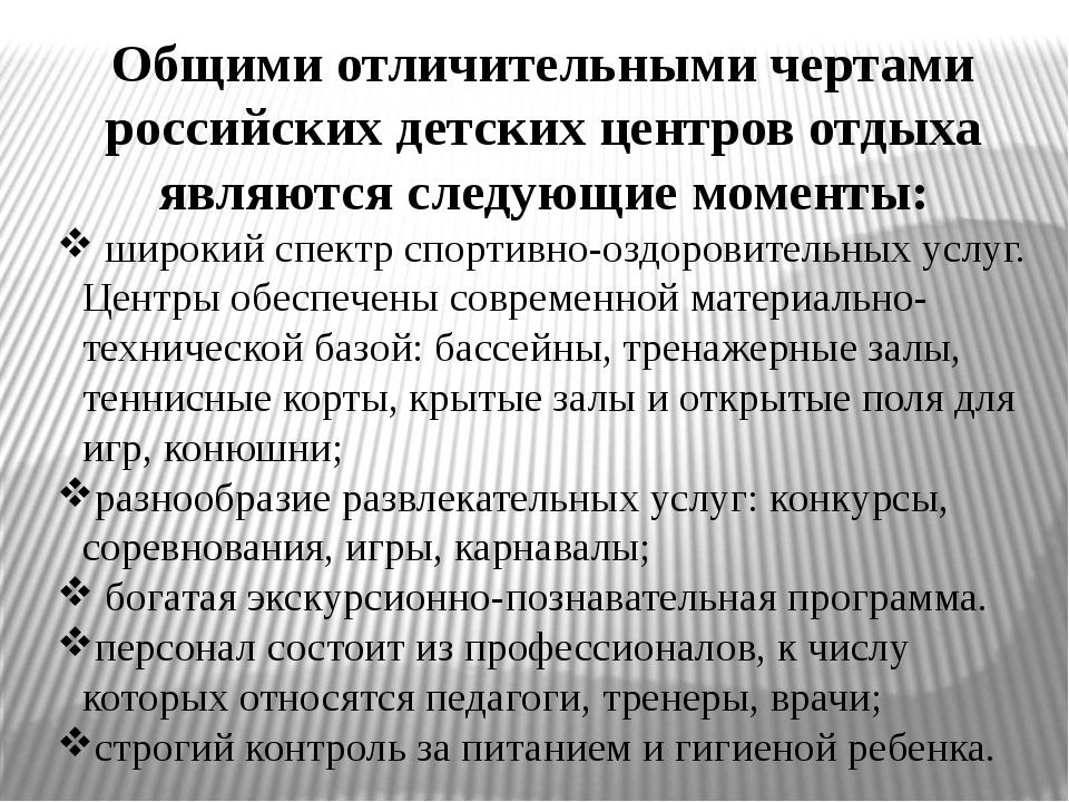 Общими отличительными чертами российских детских центров отдыха являются след...