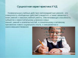 Сущностная характеристика УУД Универсальные учебные действия (метапредметные