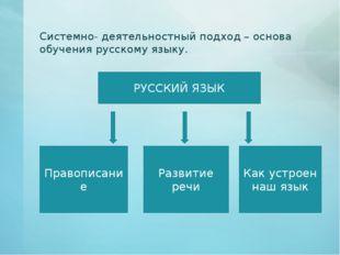 Системно- деятельностный подход – основа обучения русскому языку. РУССКИЙ ЯЗЫ