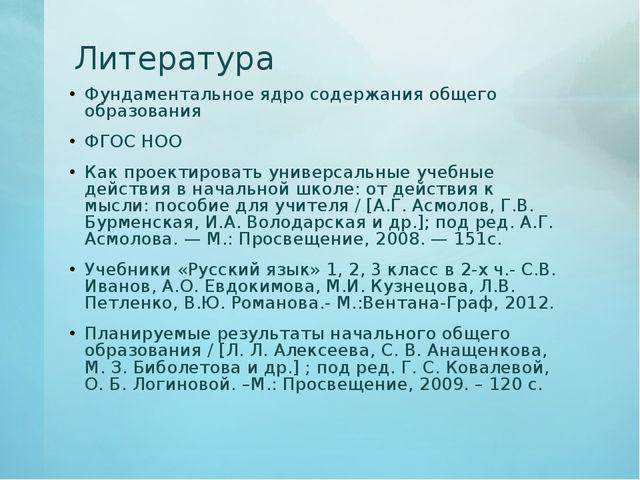 Литература Фундаментальное ядро содержания общего образования ФГОС НОО Как пр...