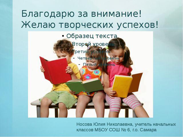 Благодарю за внимание! Желаю творческих успехов! Носова Юлия Николаевна, учит...