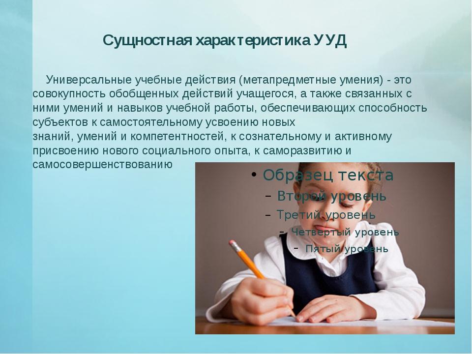 Сущностная характеристика УУД Универсальные учебные действия (метапредметные...