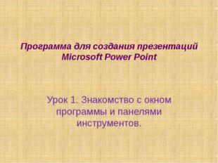 Программа для создания презентаций Microsoft Power Point Урок 1. Знакомство с