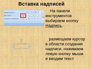 На панели инструментов выбираем кнопку Надпись, размещаем курсор в области с