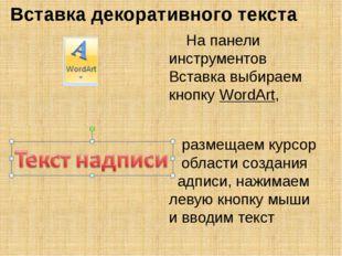На панели инструментов Вставка выбираем кнопку WordArt, размещаем курсор в о
