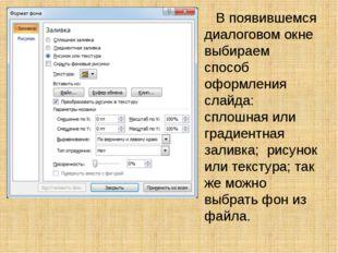 В появившемся диалоговом окне выбираем способ оформления слайда: сплошная ил