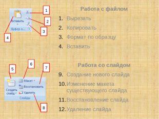 1 2 3 4 Работа с файлом Вырезать Копировать Формат по образцу Вставить Работа