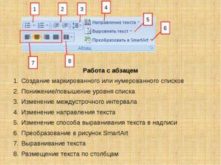 1 2 3 7 8 4 5 6 Работа с абзацем Создание маркированного или нумерованного сп