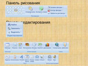 Панель рисования Панель редактирования Панель инструментов Вставка