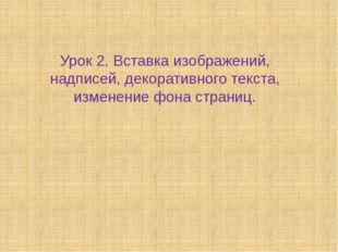 Урок 2. Вставка изображений, надписей, декоративного текста, изменение фона с