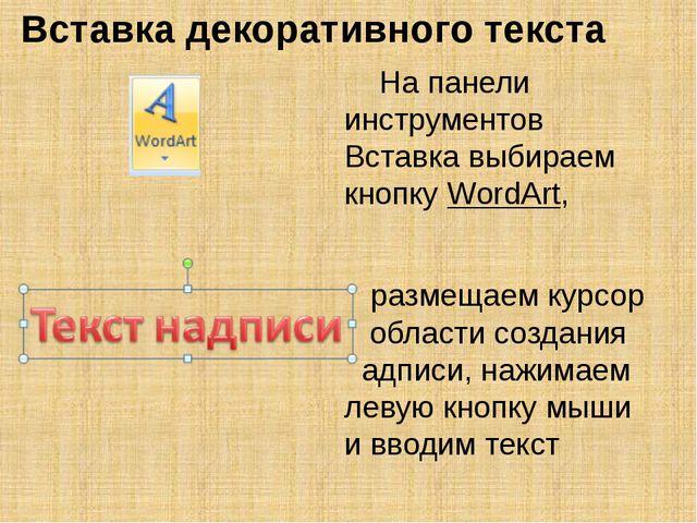 На панели инструментов Вставка выбираем кнопку WordArt, размещаем курсор в о...