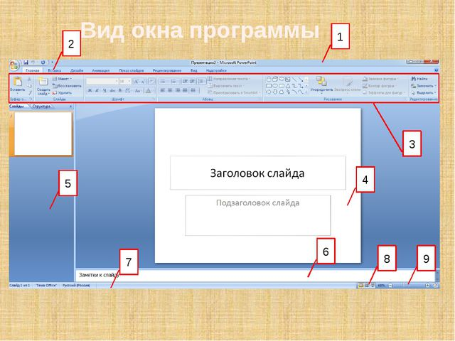 Вид окна программы 1 2 3 4 5 6 7 8 9