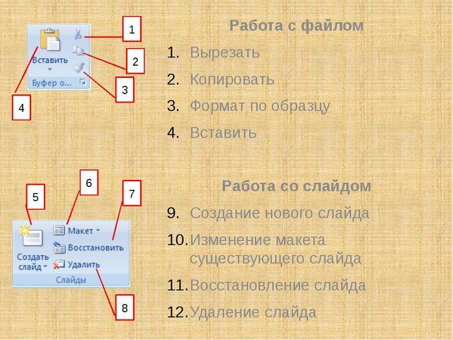 1 2 3 4 Работа с файлом Вырезать Копировать Формат по образцу Вставить Работа...