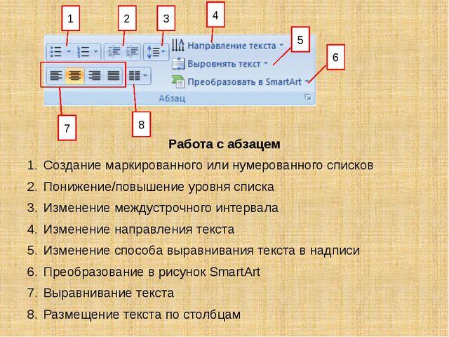 1 2 3 7 8 4 5 6 Работа с абзацем Создание маркированного или нумерованного сп...