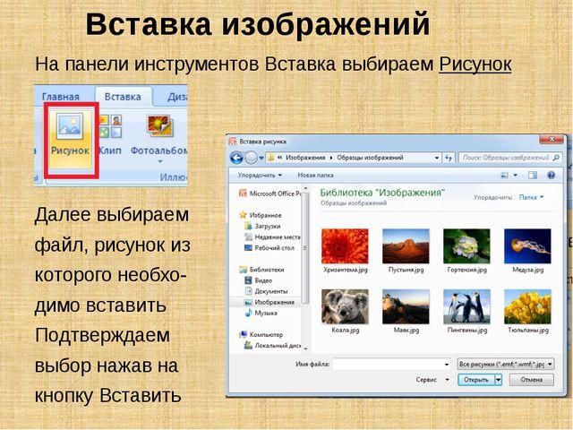 Вставка изображений На панели инструментов Вставка выбираем Рисунок Далее выб...