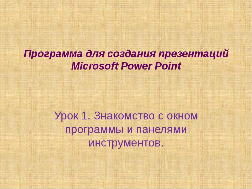 Программа для создания презентаций Microsoft Power Point Урок 1. Знакомство с...