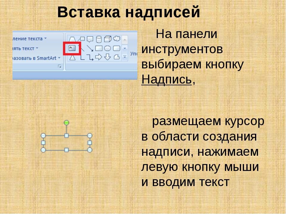 На панели инструментов выбираем кнопку Надпись, размещаем курсор в области с...