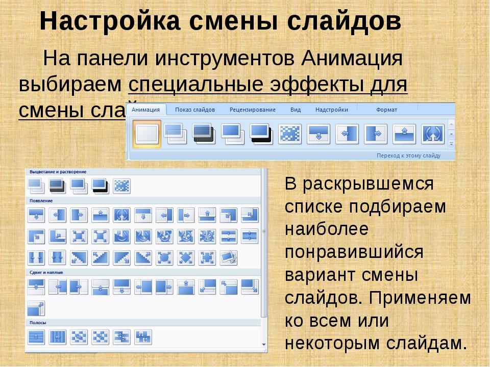 На панели инструментов Анимация выбираем специальные эффекты для смены слайд...