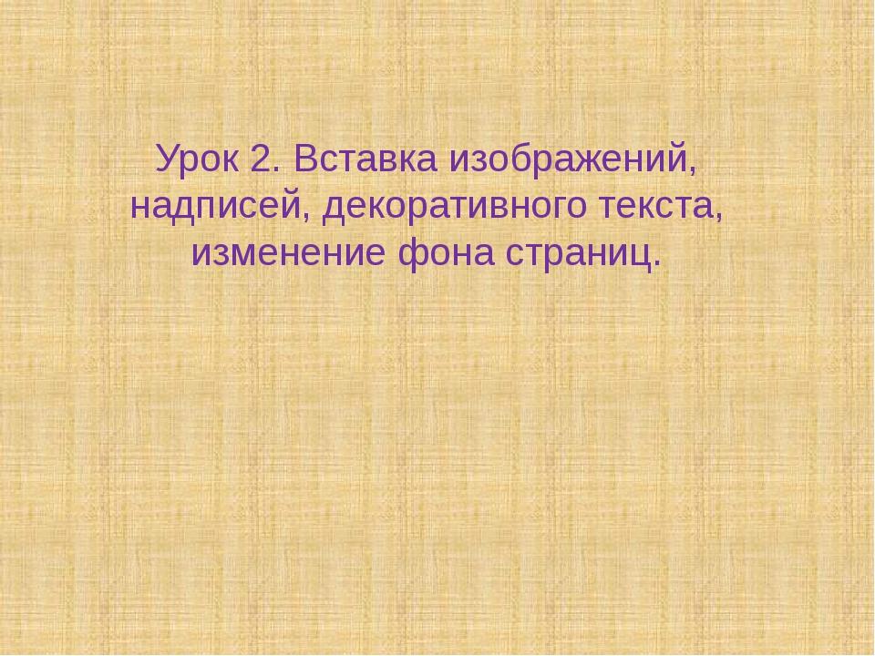 Урок 2. Вставка изображений, надписей, декоративного текста, изменение фона с...
