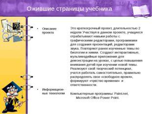 Ожившие страницы учебника Описание проекта Информацион-ные технологии Это кра