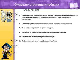 Ожившие страницы учебника Этапы проекта Повторение и систематизация знаний в