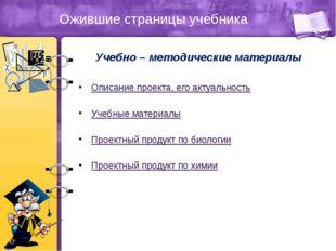 Ожившие страницы учебника Учебно – методические материалы Описание проекта, е