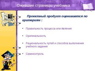 Ожившие страницы учебника Проектный продукт оценивается по критериям : Правил