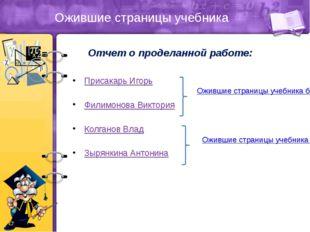 Ожившие страницы учебника Отчет о проделанной работе: Присакарь Игорь Филимон