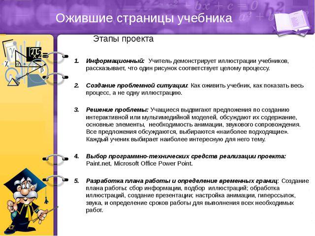 Ожившие страницы учебника Этапы проекта Информационный: Учитель демонстрирует...