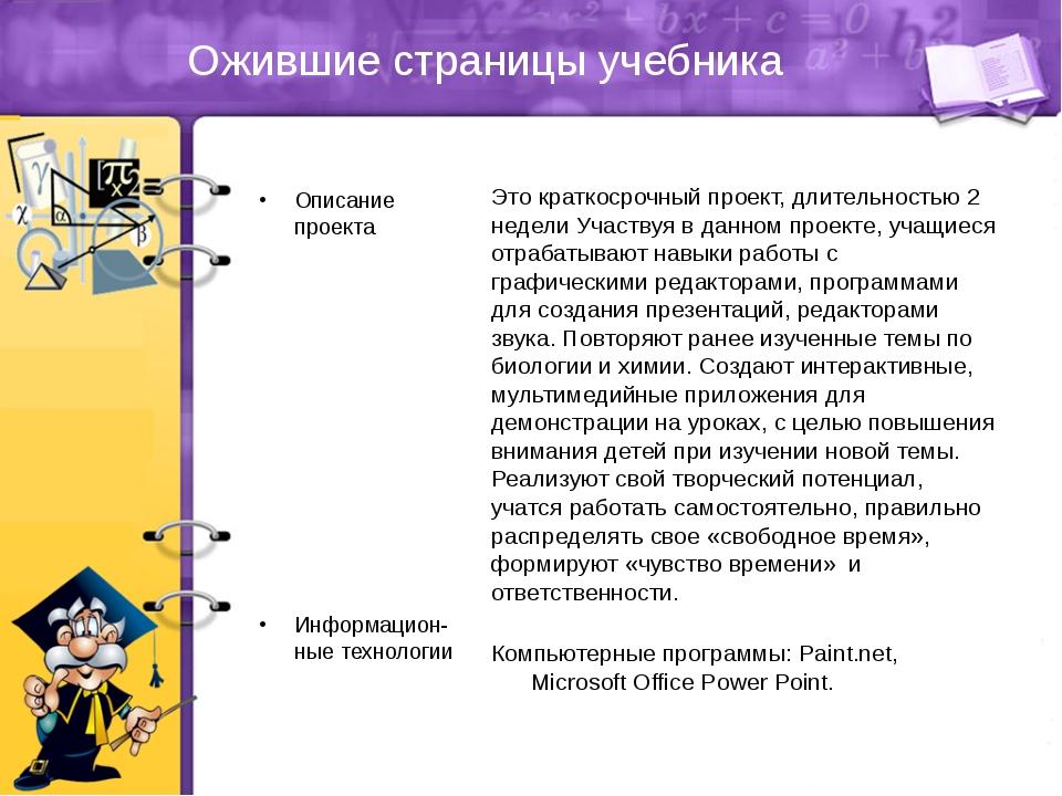 Ожившие страницы учебника Описание проекта Информацион-ные технологии Это кра...