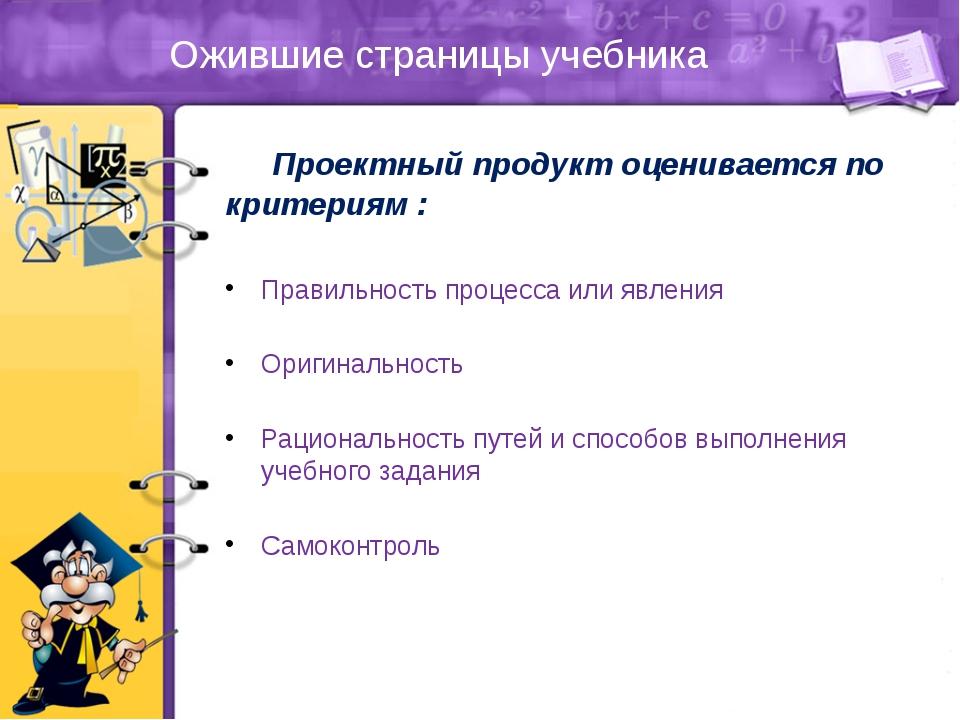 Ожившие страницы учебника Проектный продукт оценивается по критериям : Правил...