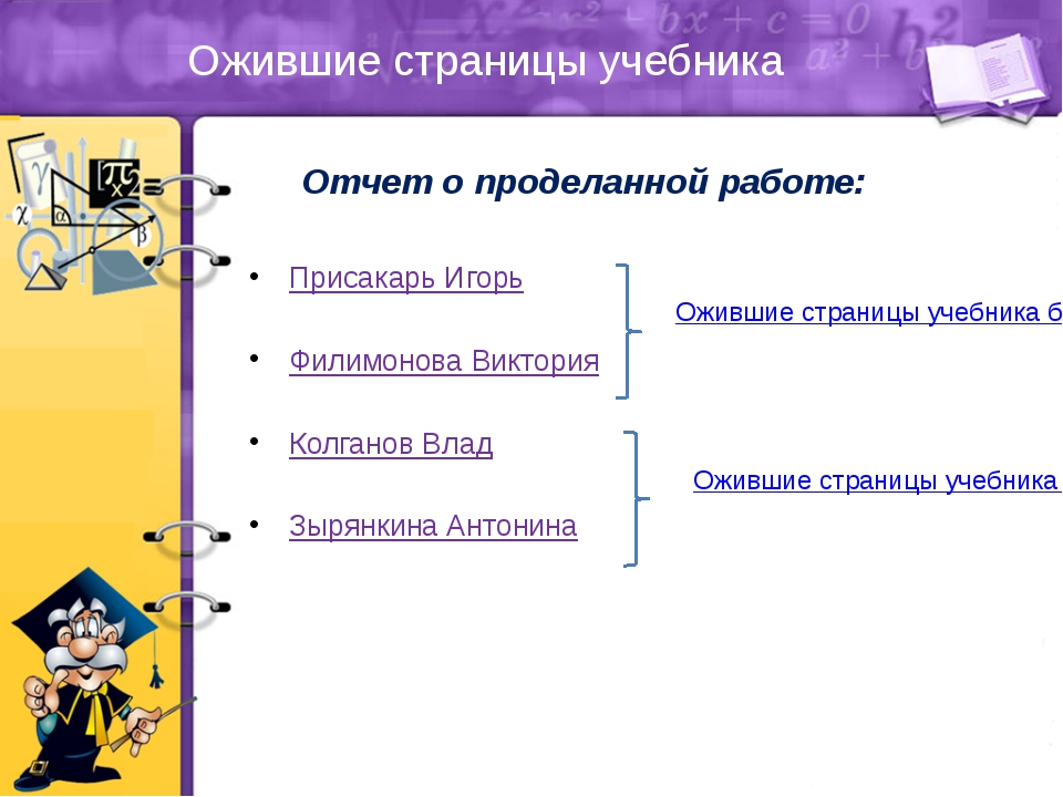 Ожившие страницы учебника Отчет о проделанной работе: Присакарь Игорь Филимон...