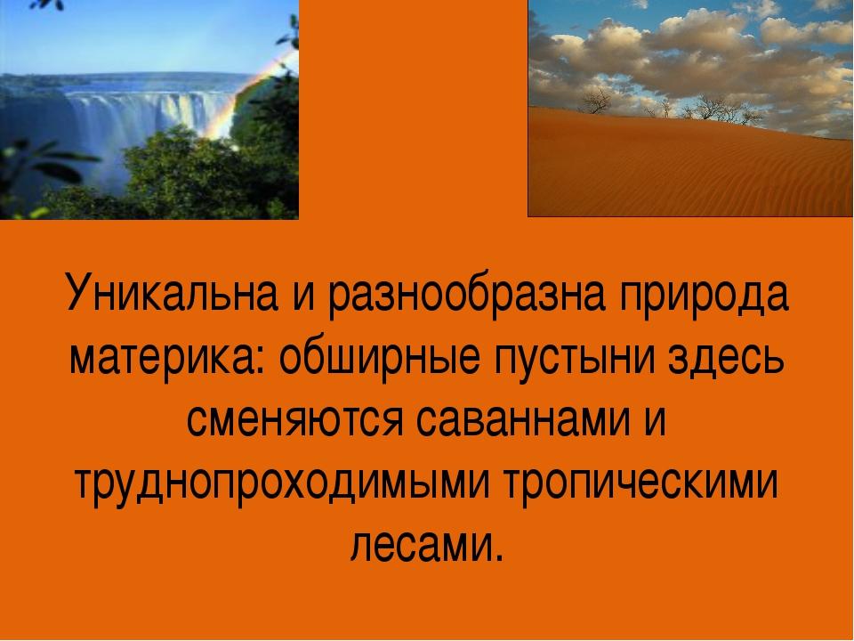 Уникальна и разнообразна природа материка: обширные пустыни здесь сменяются...